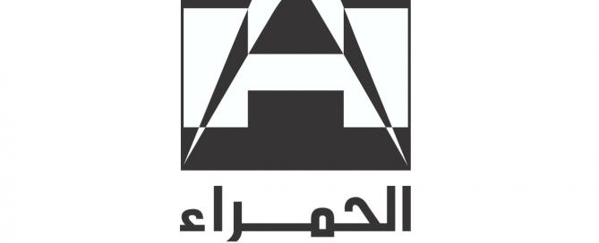 Al Hamra Trading Establishment WOrkshop
